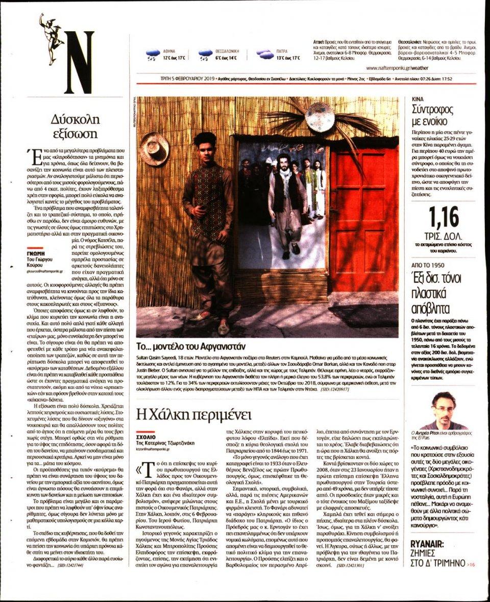Οπισθόφυλλο Εφημερίδας - ΝΑΥΤΕΜΠΟΡΙΚΗ - 2019-02-05