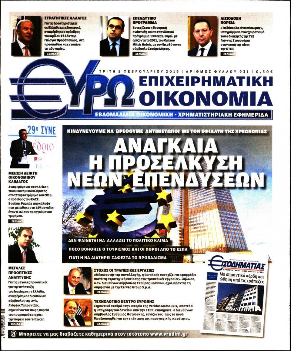 Πρωτοσέλιδο Εφημερίδας - ΕΥΡΩΟΙΚΟΝΟΜΙΑ - 2019-02-05