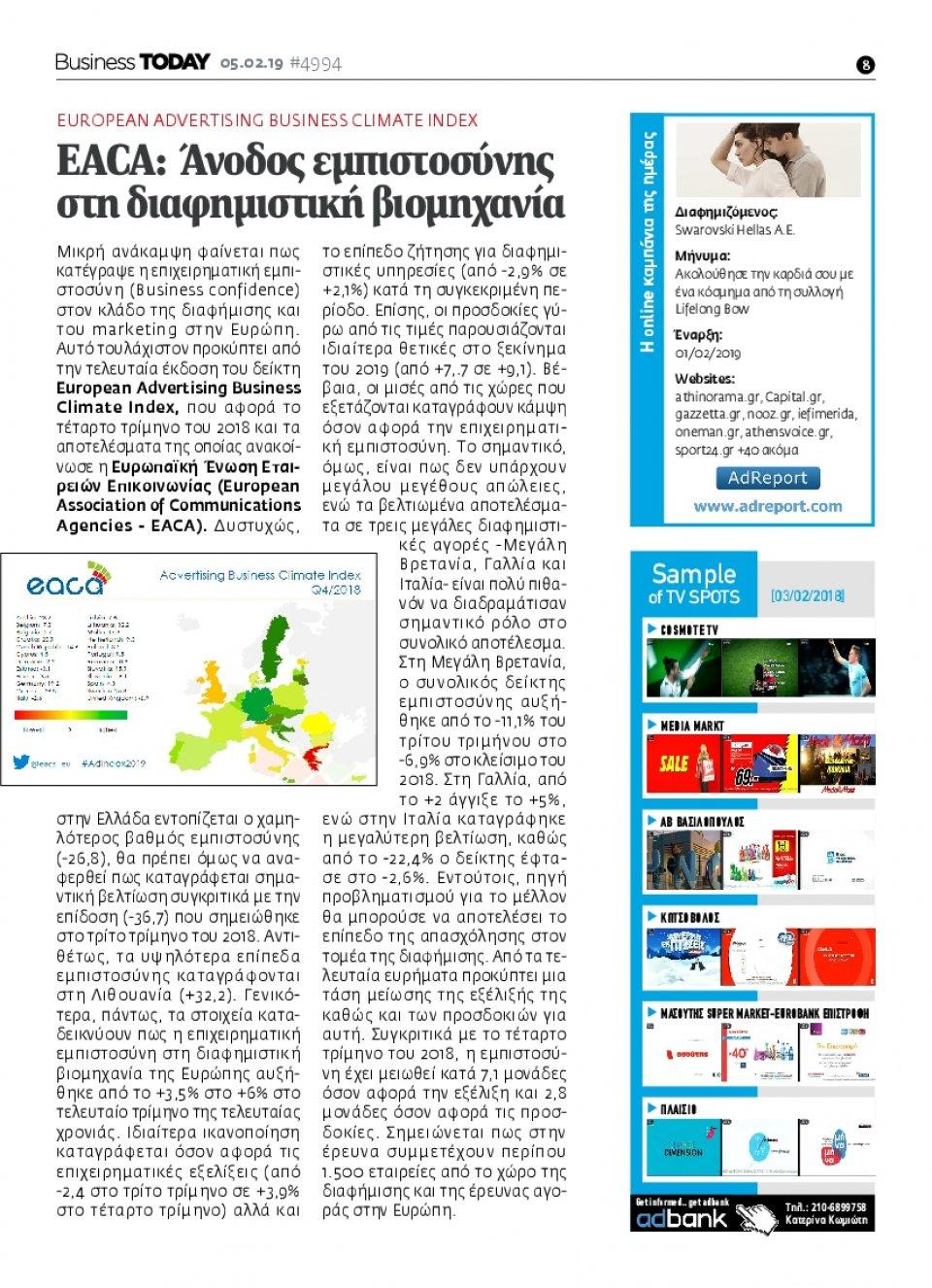 Οπισθόφυλλο Εφημερίδας - BUSINESS TODAY - 2019-02-05