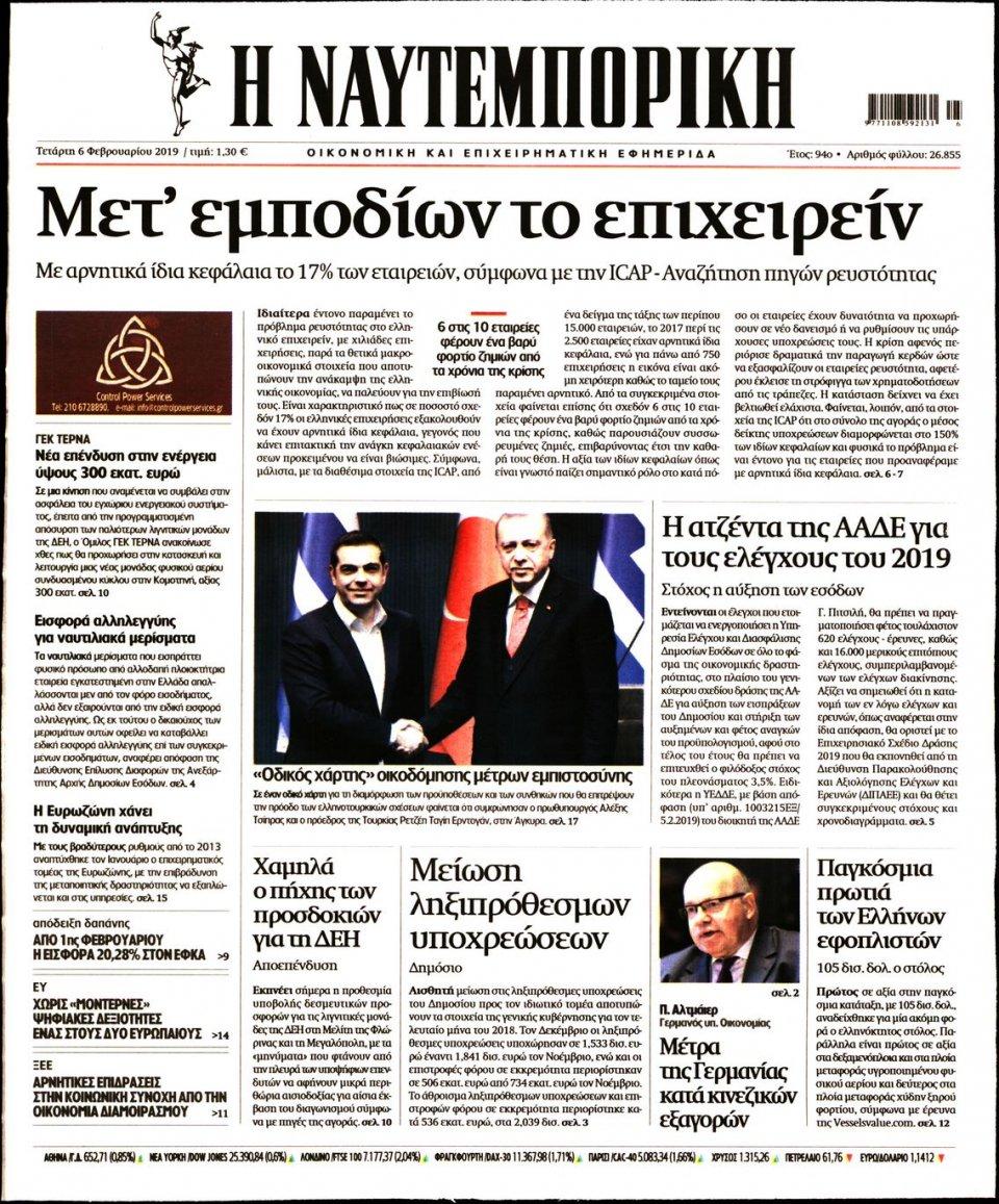Πρωτοσέλιδο Εφημερίδας - ΝΑΥΤΕΜΠΟΡΙΚΗ - 2019-02-06