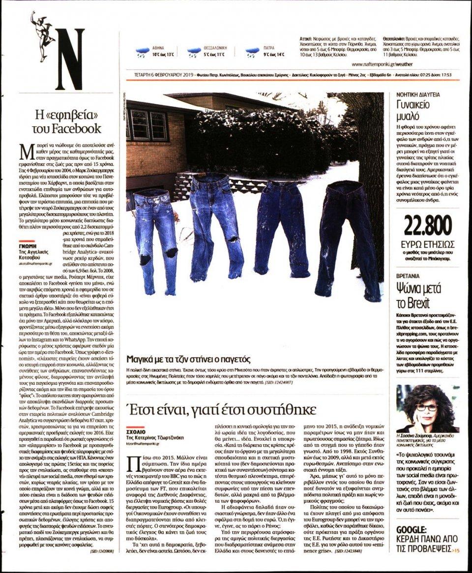 Οπισθόφυλλο Εφημερίδας - ΝΑΥΤΕΜΠΟΡΙΚΗ - 2019-02-06