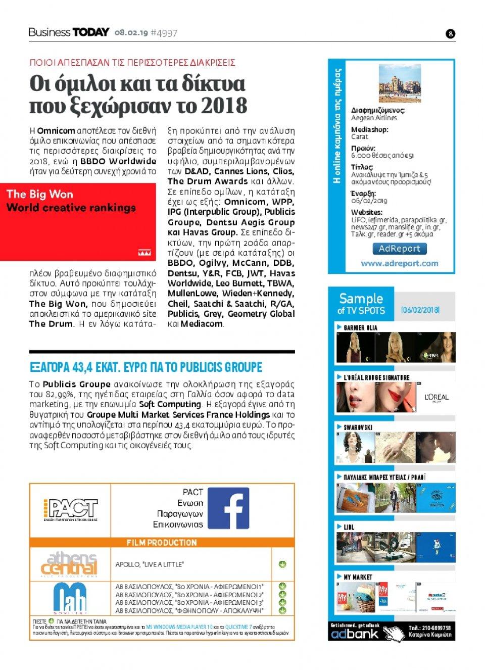 Οπισθόφυλλο Εφημερίδας - BUSINESS TODAY - 2019-02-08