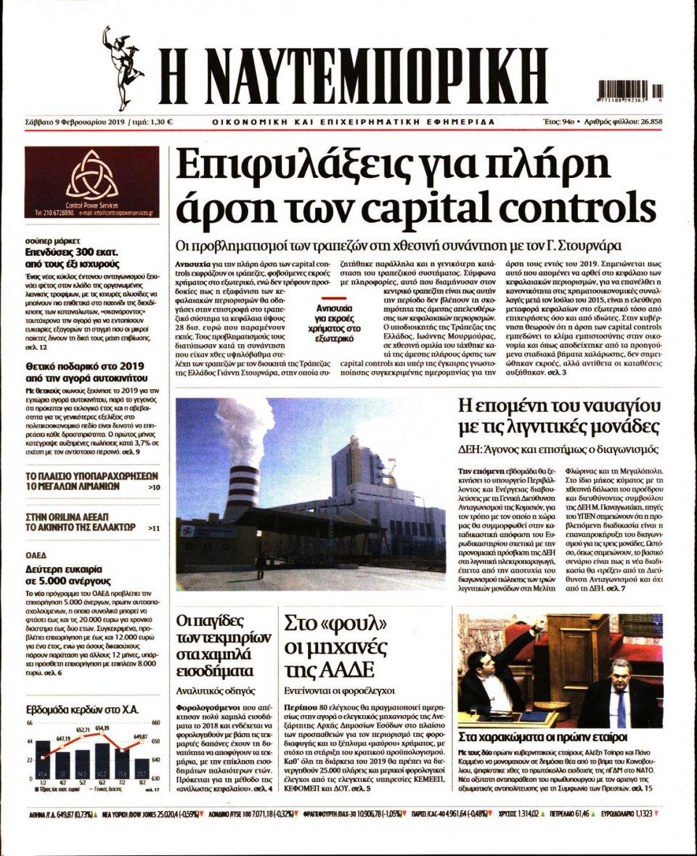 Πρωτοσέλιδο Εφημερίδας - ΝΑΥΤΕΜΠΟΡΙΚΗ - 2019-02-09