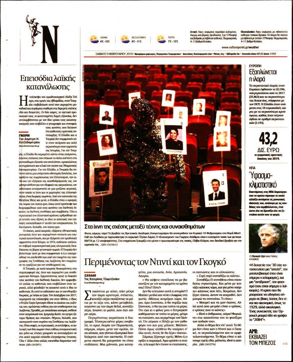 Οπισθόφυλλο Εφημερίδας - ΝΑΥΤΕΜΠΟΡΙΚΗ - 2019-02-09