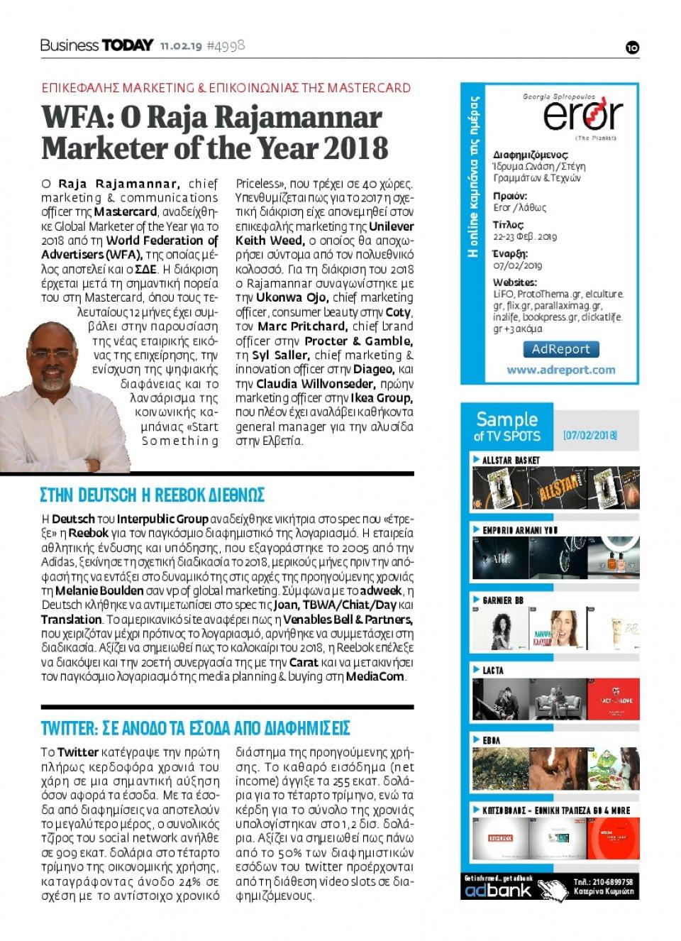 Οπισθόφυλλο Εφημερίδας - BUSINESS TODAY - 2019-02-11