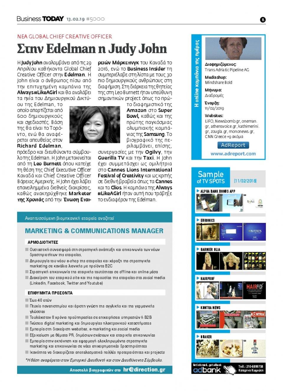 Οπισθόφυλλο Εφημερίδας - BUSINESS TODAY - 2019-02-13