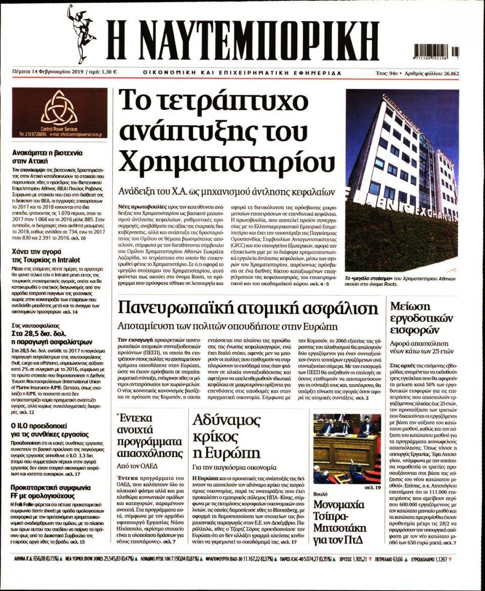 Πρωτοσέλιδο Εφημερίδας - ΝΑΥΤΕΜΠΟΡΙΚΗ - 2019-02-14