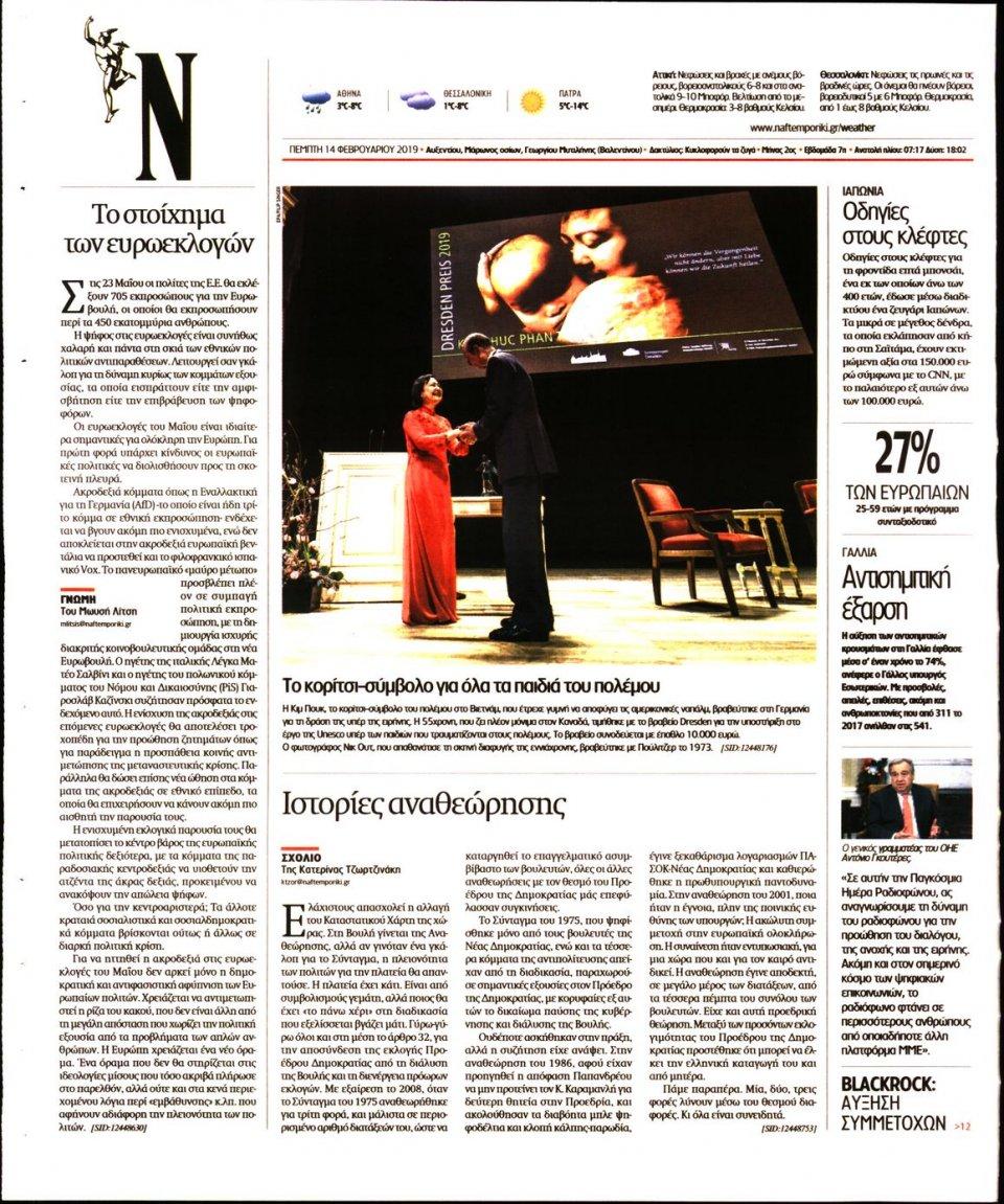 Οπισθόφυλλο Εφημερίδας - ΝΑΥΤΕΜΠΟΡΙΚΗ - 2019-02-14