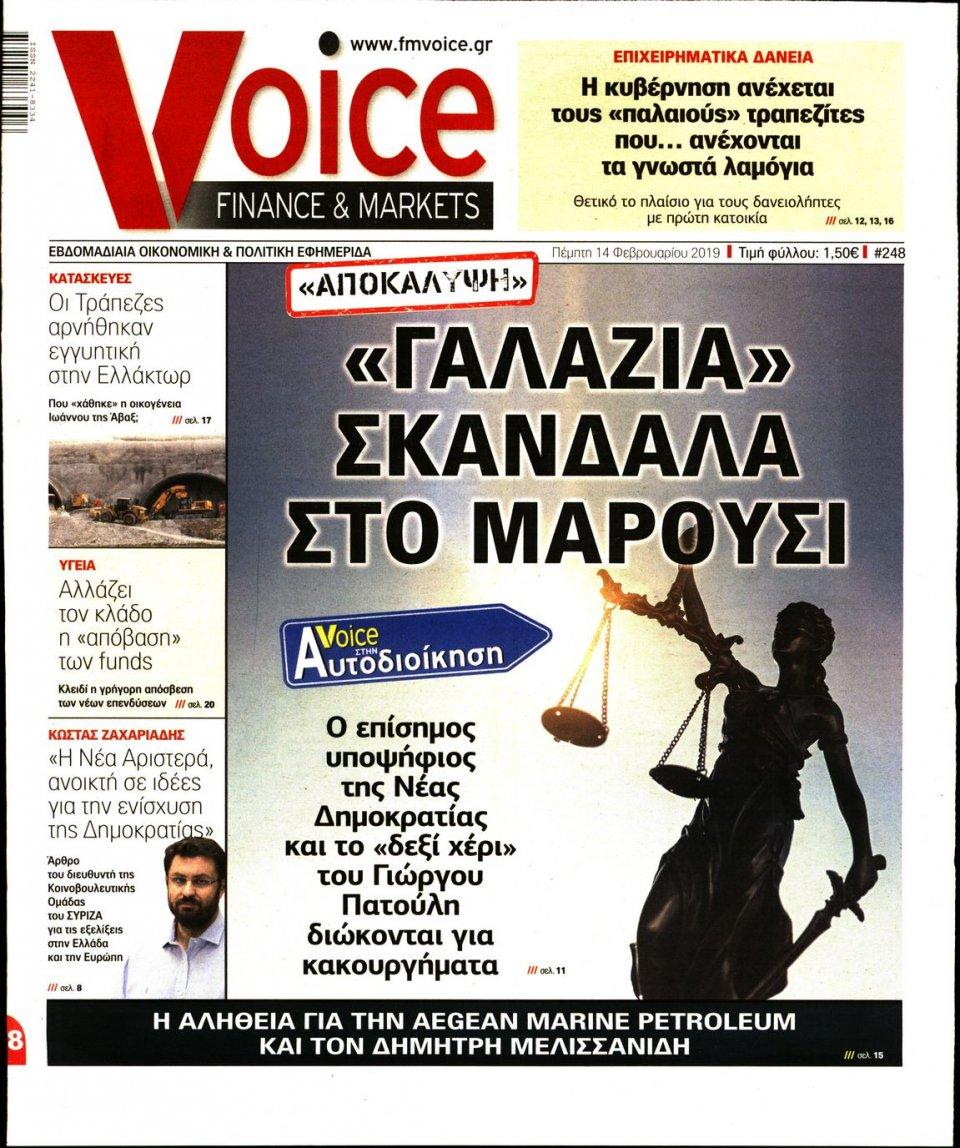 Πρωτοσέλιδο Εφημερίδας - FINANCE & MARKETS VOICE - 2019-02-14