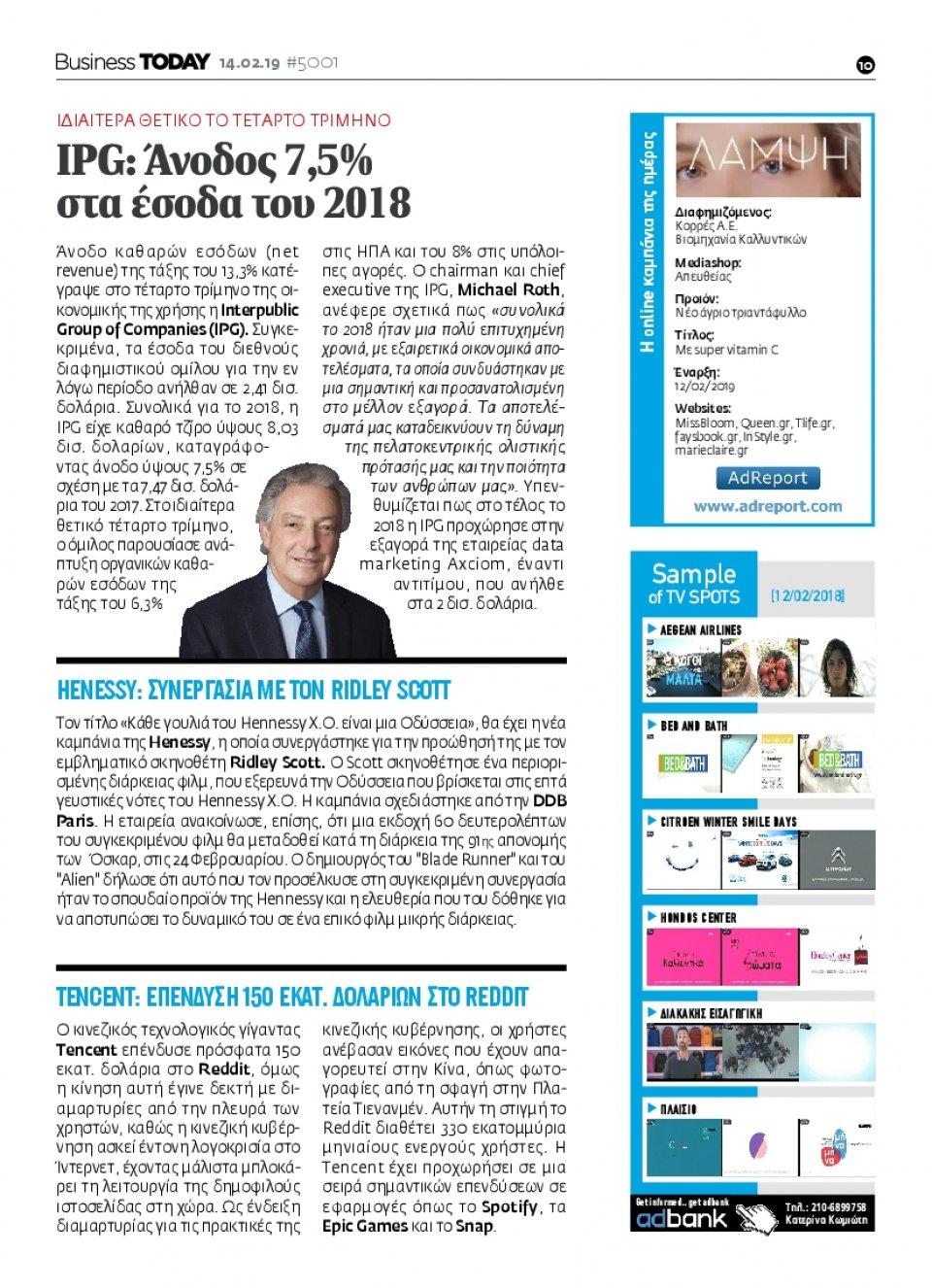 Οπισθόφυλλο Εφημερίδας - BUSINESS TODAY - 2019-02-14
