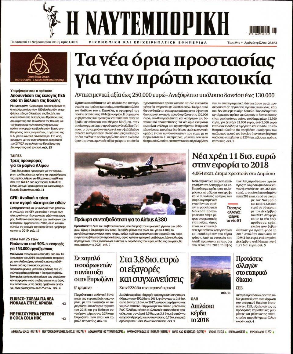 Πρωτοσέλιδο Εφημερίδας - ΝΑΥΤΕΜΠΟΡΙΚΗ - 2019-02-15
