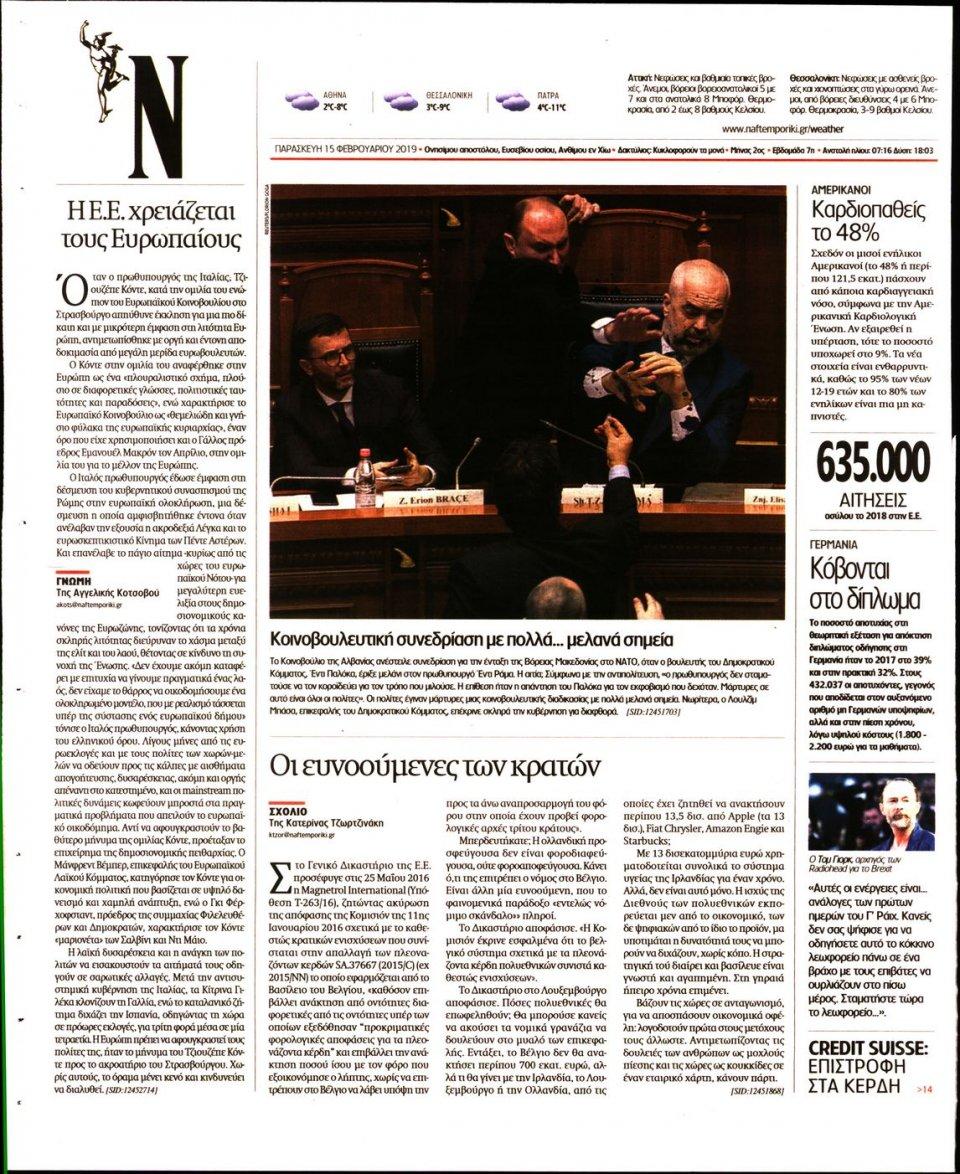 Οπισθόφυλλο Εφημερίδας - ΝΑΥΤΕΜΠΟΡΙΚΗ - 2019-02-15