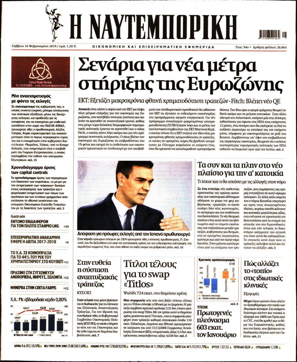 Πρωτοσέλιδο Εφημερίδας - ΝΑΥΤΕΜΠΟΡΙΚΗ - 2019-02-16