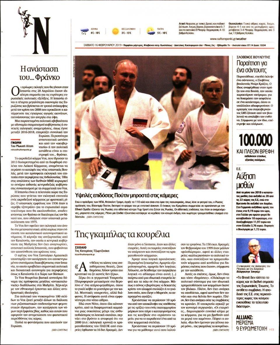 Οπισθόφυλλο Εφημερίδας - ΝΑΥΤΕΜΠΟΡΙΚΗ - 2019-02-16