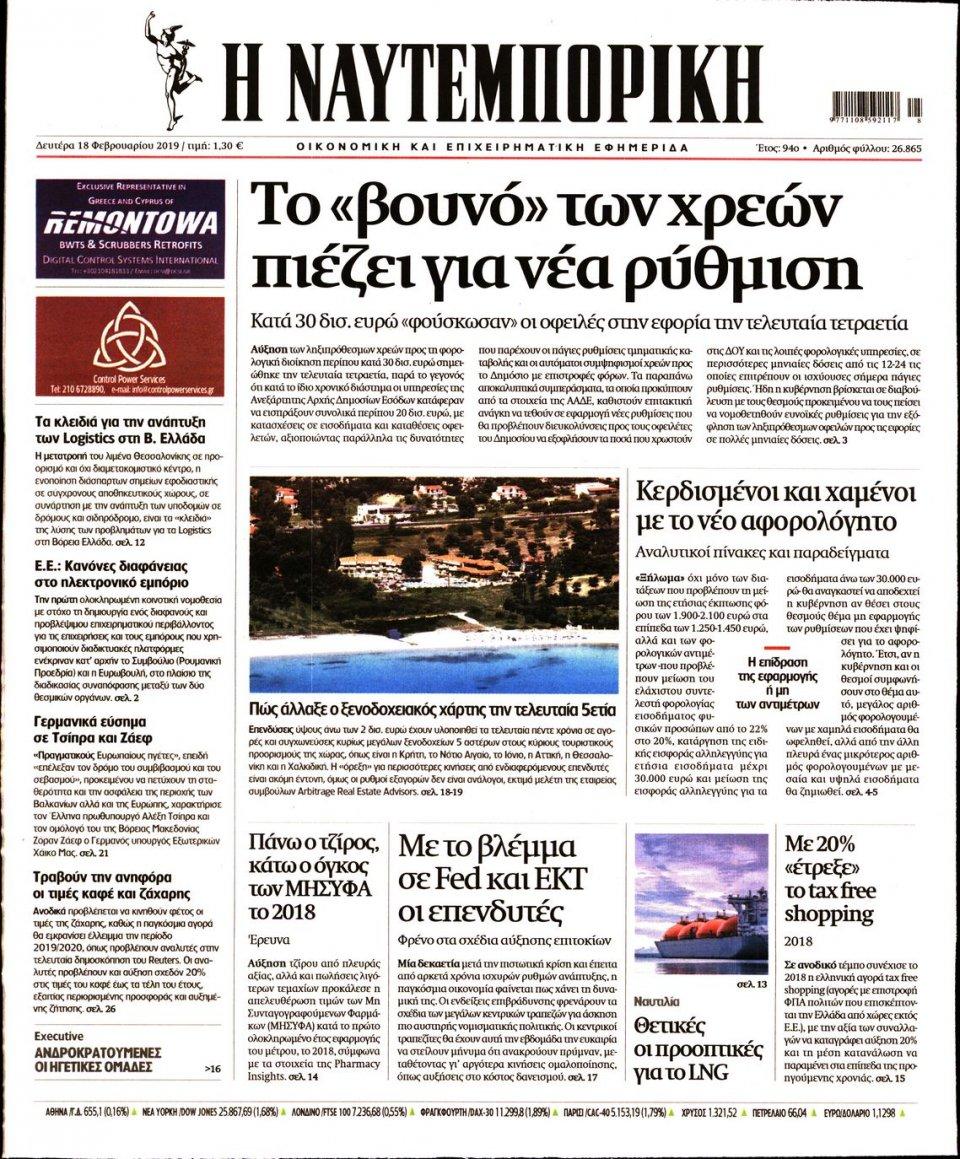 Πρωτοσέλιδο Εφημερίδας - ΝΑΥΤΕΜΠΟΡΙΚΗ - 2019-02-18