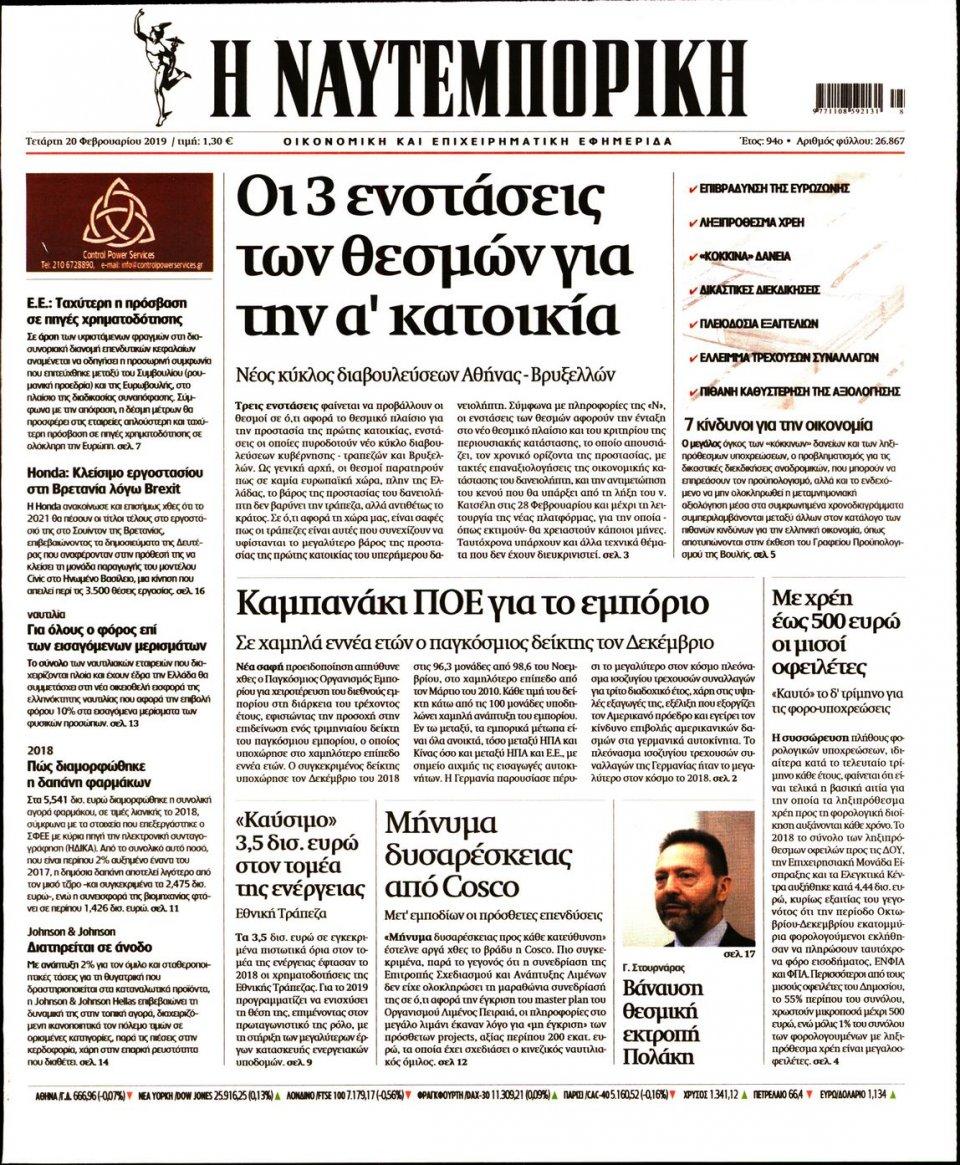 Πρωτοσέλιδο Εφημερίδας - ΝΑΥΤΕΜΠΟΡΙΚΗ - 2019-02-20