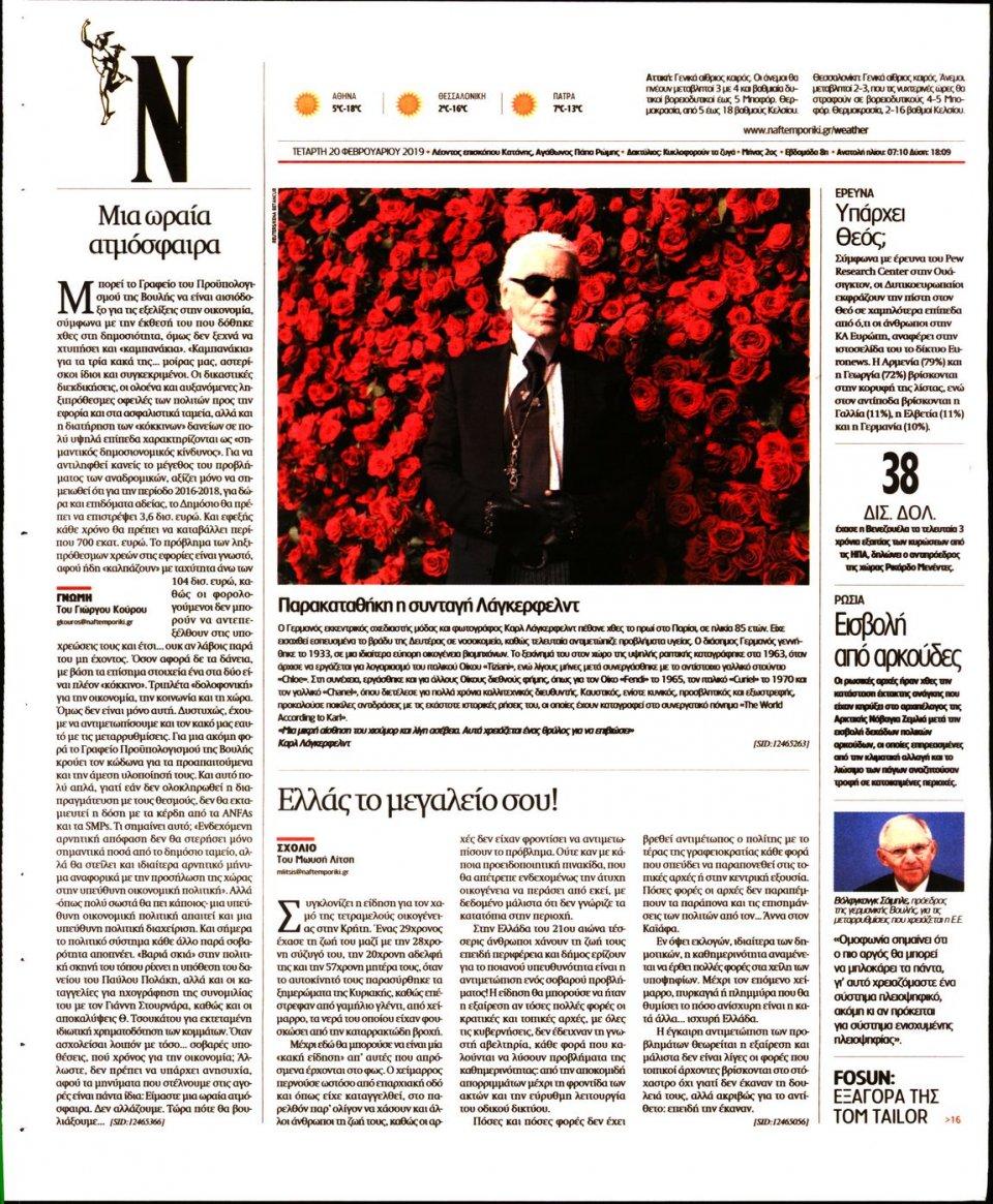 Οπισθόφυλλο Εφημερίδας - ΝΑΥΤΕΜΠΟΡΙΚΗ - 2019-02-20