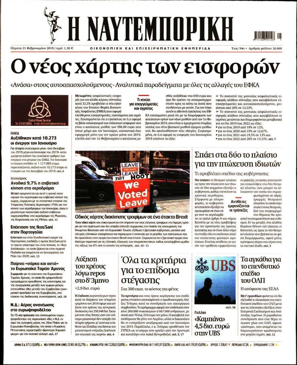 Πρωτοσέλιδο Εφημερίδας - ΝΑΥΤΕΜΠΟΡΙΚΗ - 2019-02-21