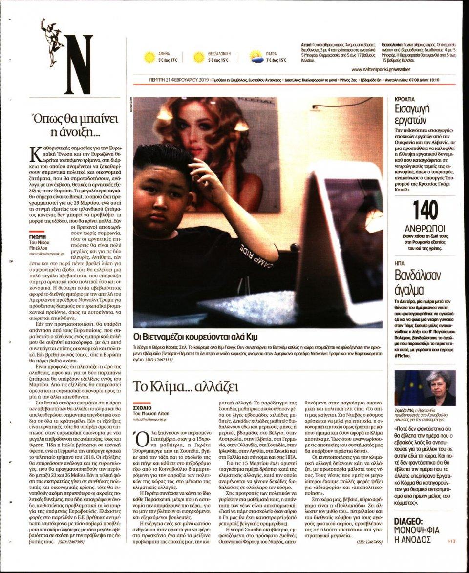 Οπισθόφυλλο Εφημερίδας - ΝΑΥΤΕΜΠΟΡΙΚΗ - 2019-02-21