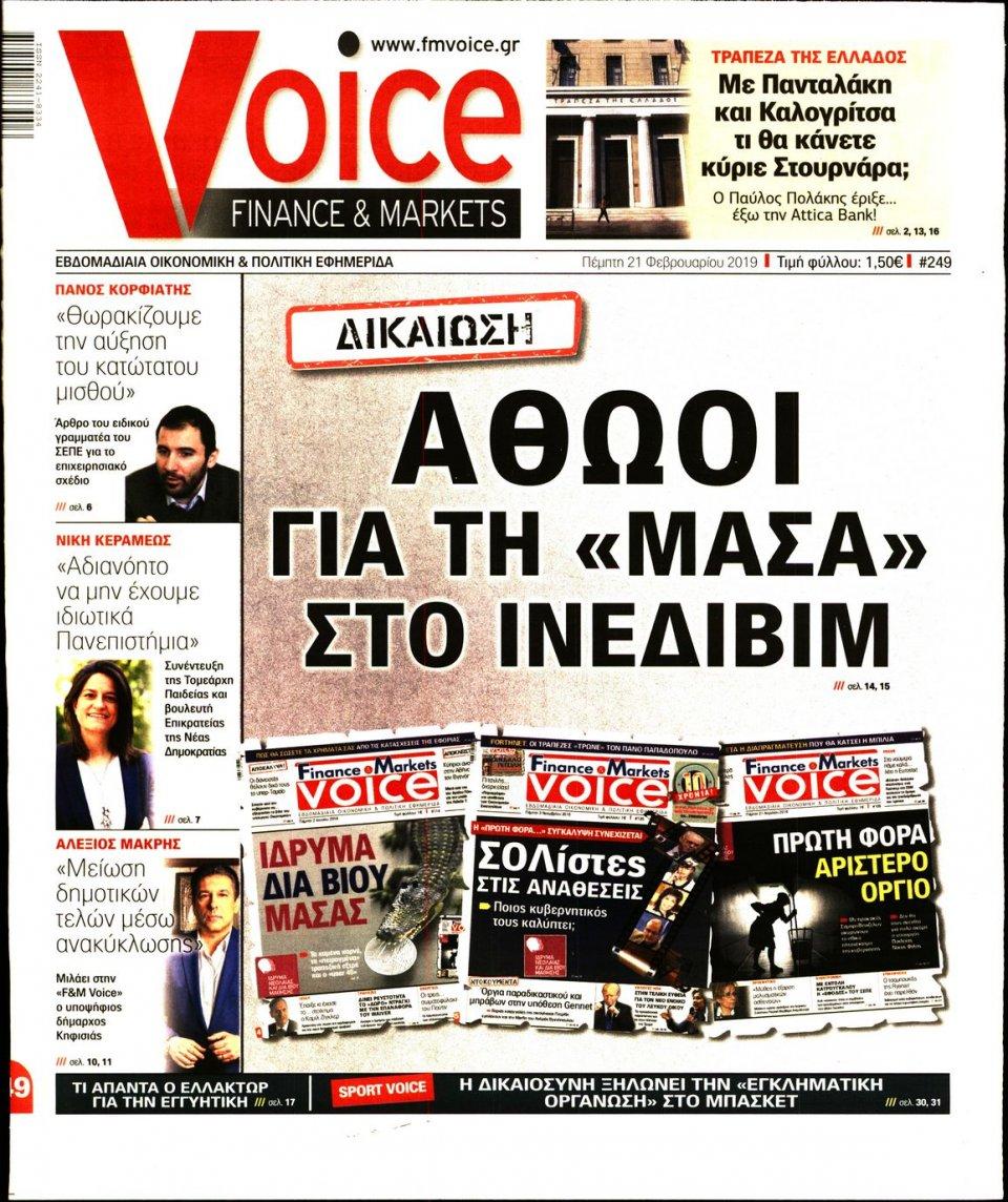 Πρωτοσέλιδο Εφημερίδας - FINANCE & MARKETS VOICE - 2019-02-21