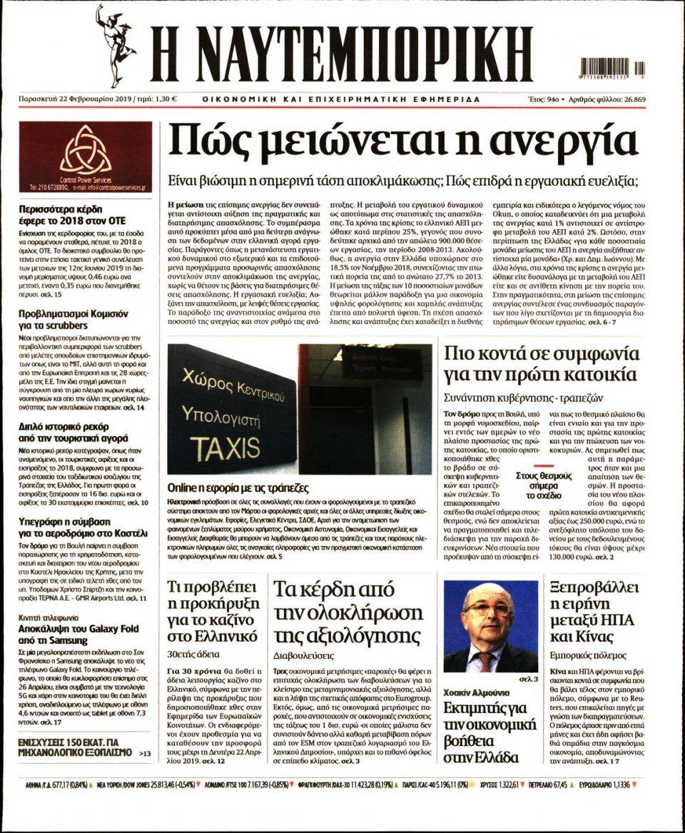 Πρωτοσέλιδο Εφημερίδας - ΝΑΥΤΕΜΠΟΡΙΚΗ - 2019-02-22