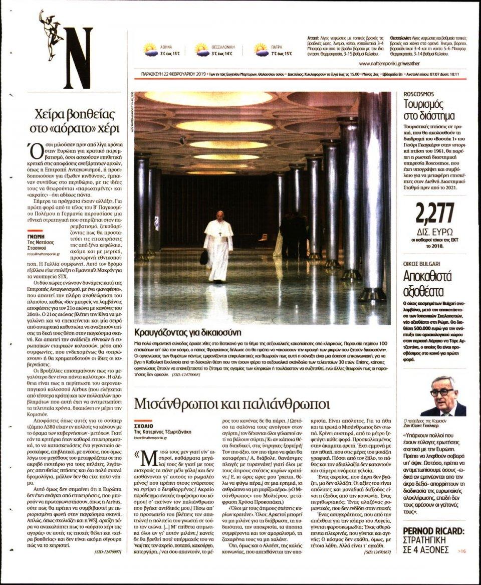 Οπισθόφυλλο Εφημερίδας - ΝΑΥΤΕΜΠΟΡΙΚΗ - 2019-02-22
