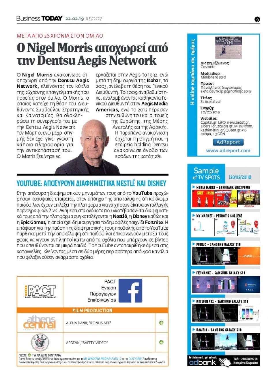 Οπισθόφυλλο Εφημερίδας - BUSINESS TODAY - 2019-02-22