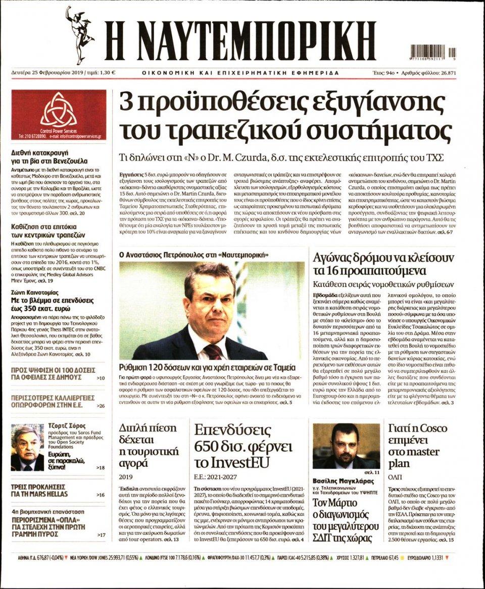 Πρωτοσέλιδο Εφημερίδας - ΝΑΥΤΕΜΠΟΡΙΚΗ - 2019-02-25