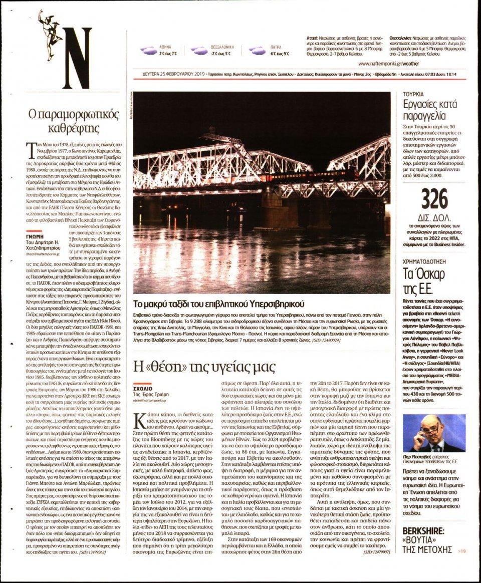 Οπισθόφυλλο Εφημερίδας - ΝΑΥΤΕΜΠΟΡΙΚΗ - 2019-02-25