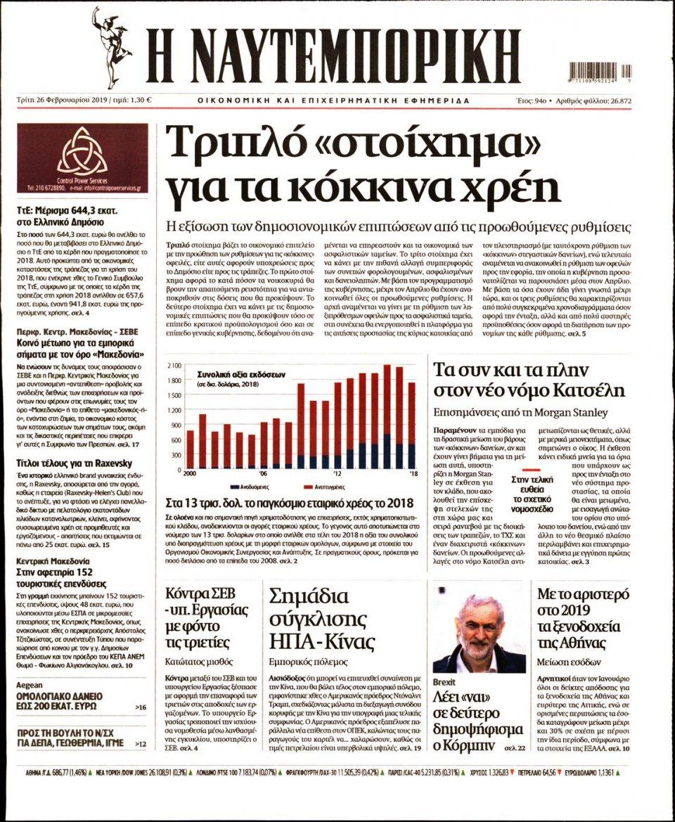 Πρωτοσέλιδο Εφημερίδας - ΝΑΥΤΕΜΠΟΡΙΚΗ - 2019-02-26