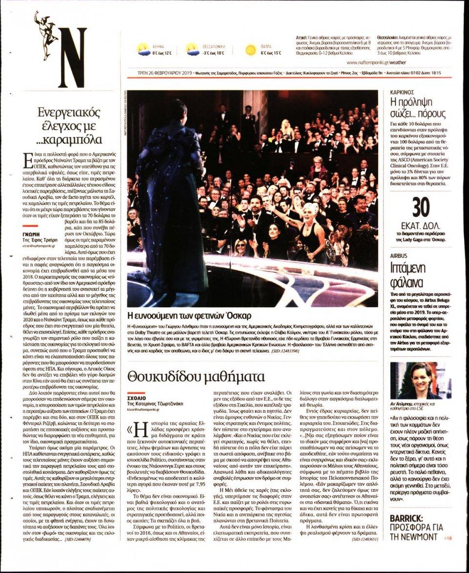 Οπισθόφυλλο Εφημερίδας - ΝΑΥΤΕΜΠΟΡΙΚΗ - 2019-02-26