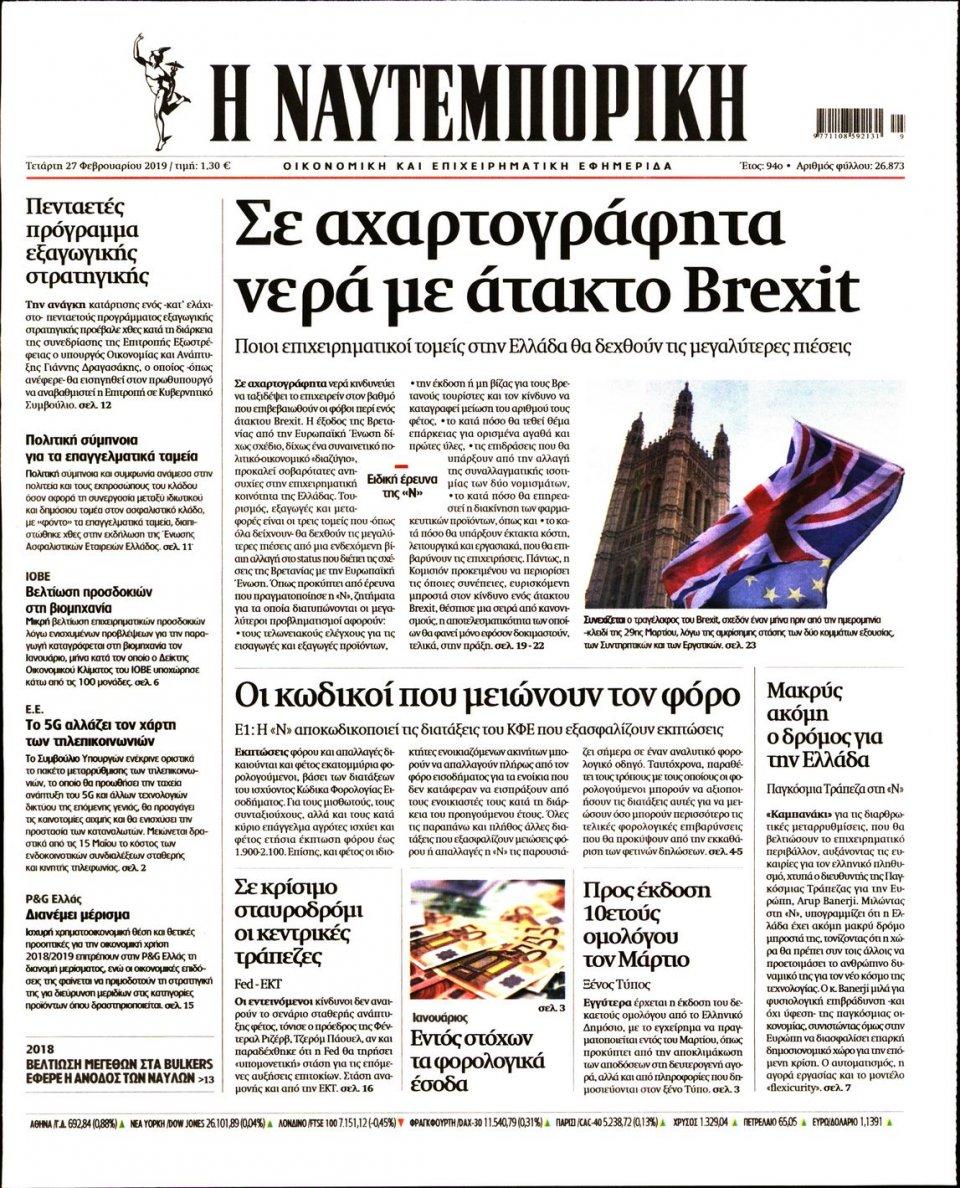 Πρωτοσέλιδο Εφημερίδας - ΝΑΥΤΕΜΠΟΡΙΚΗ - 2019-02-27