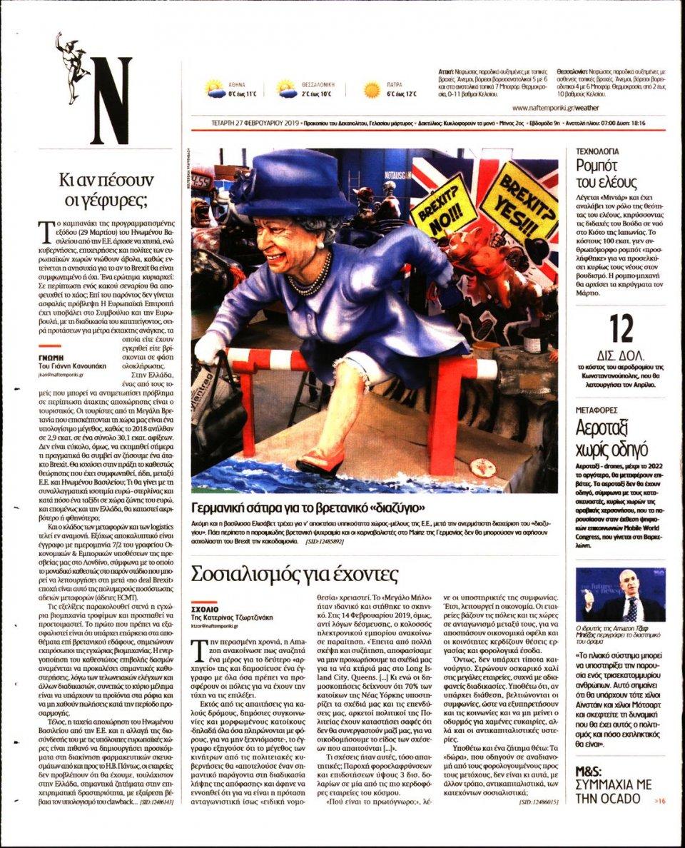 Οπισθόφυλλο Εφημερίδας - ΝΑΥΤΕΜΠΟΡΙΚΗ - 2019-02-27