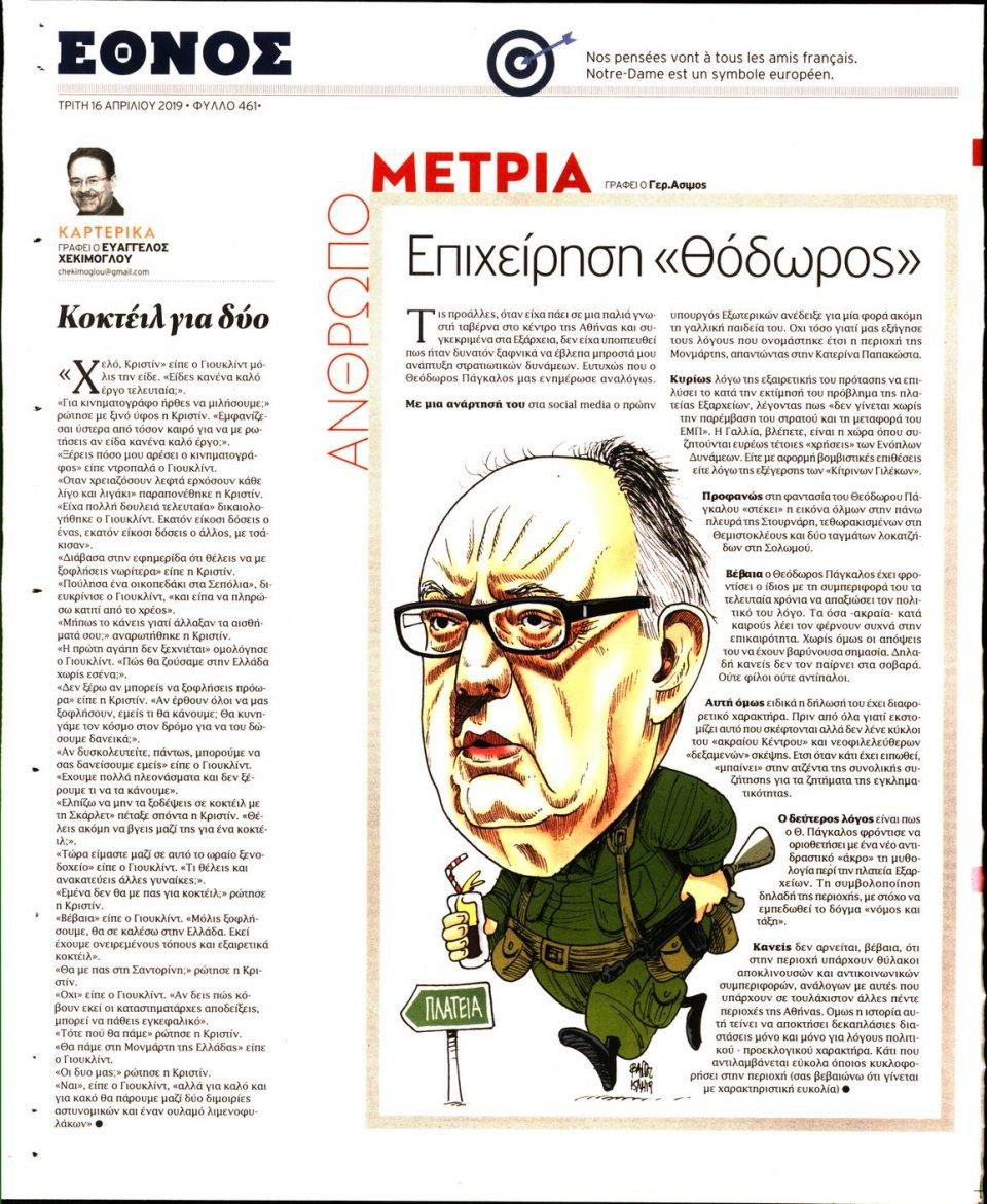 Οπισθόφυλλο Εφημερίδας - ΕΘΝΟΣ - 2019-04-16