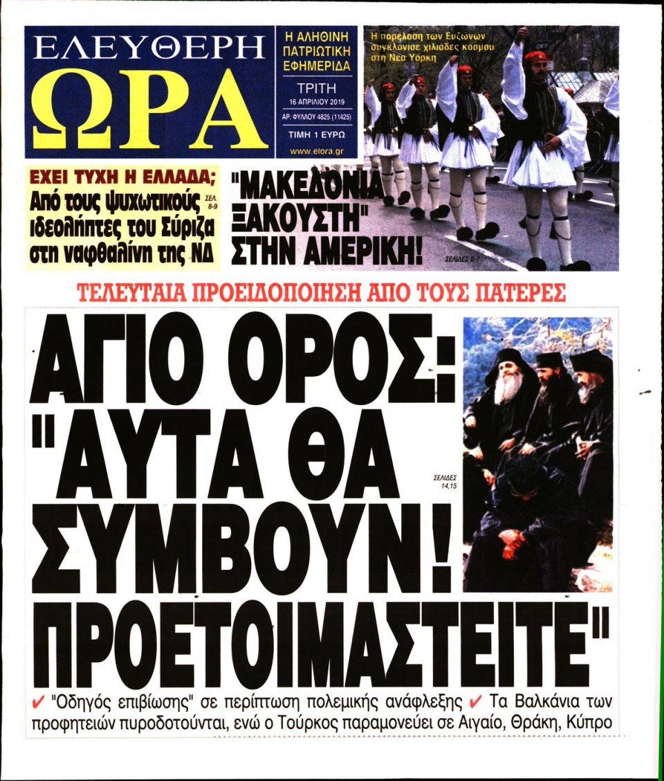 Πρωτοσέλιδο Εφημερίδας - ΕΛΕΥΘΕΡΗ ΩΡΑ - 2019-04-16
