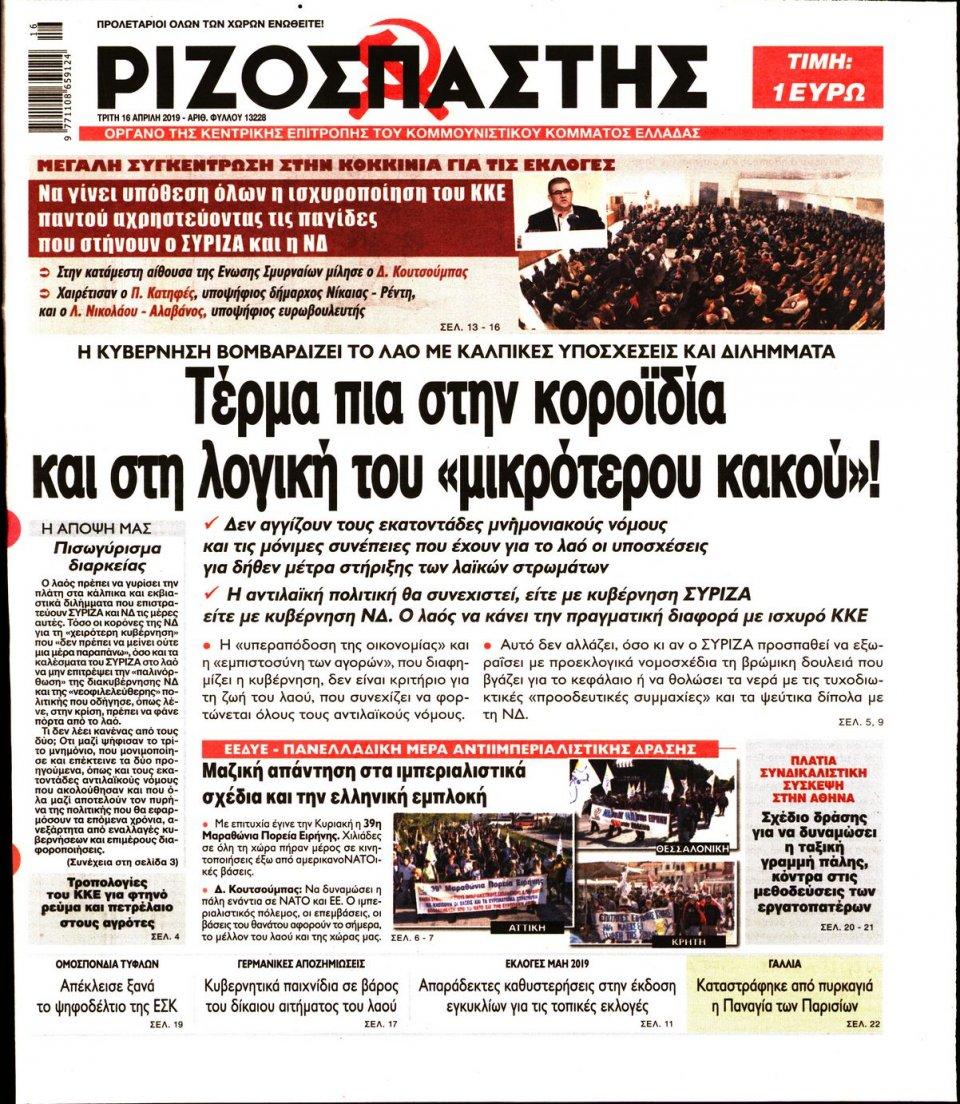 Πρωτοσέλιδο Εφημερίδας - ΡΙΖΟΣΠΑΣΤΗΣ - 2019-04-16