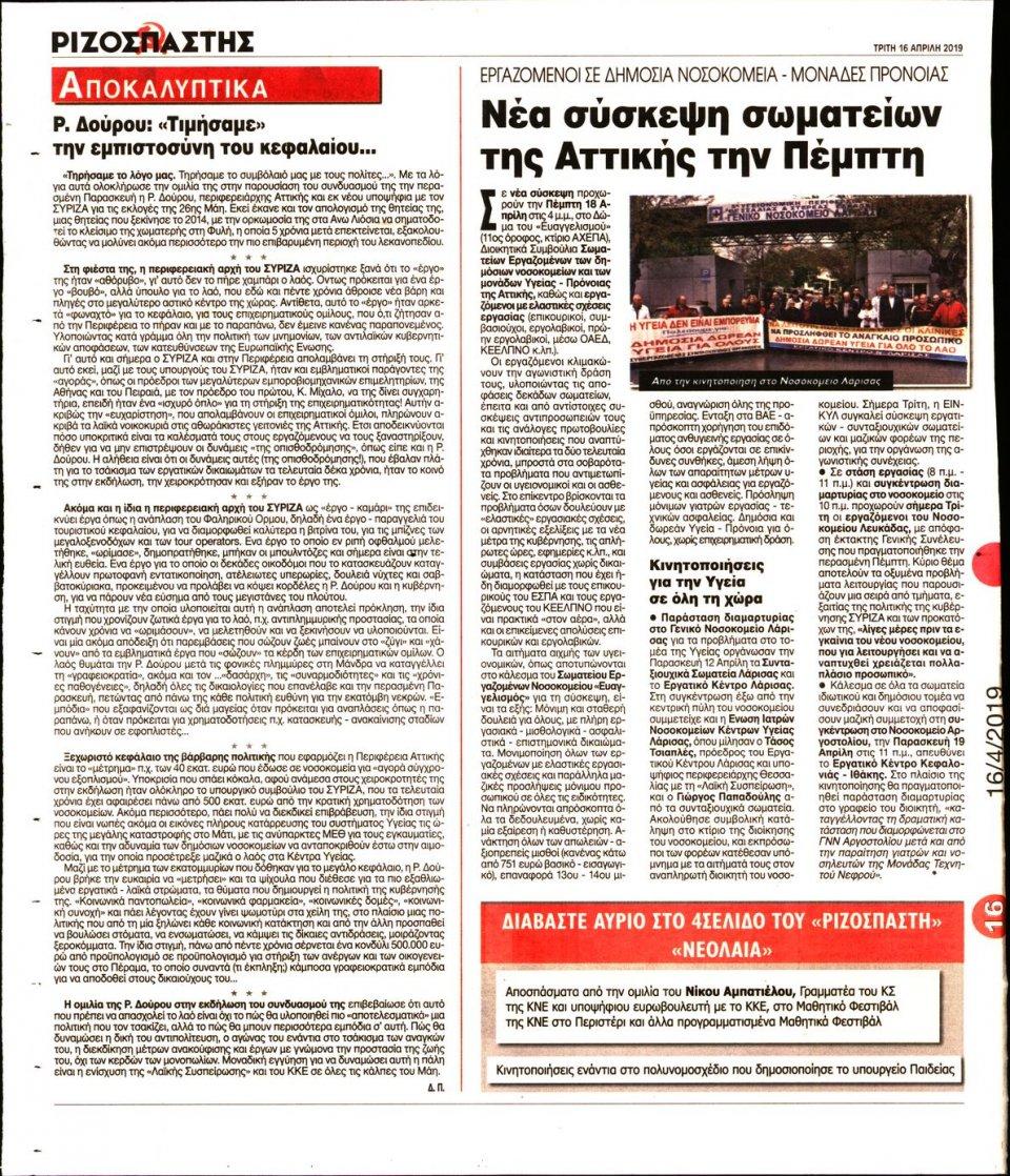 Οπισθόφυλλο Εφημερίδας - ΡΙΖΟΣΠΑΣΤΗΣ - 2019-04-16