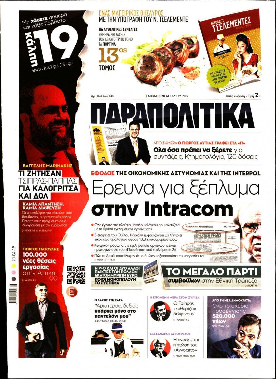 Πρωτοσέλιδο Εφημερίδας - ΠΑΡΑΠΟΛΙΤΙΚΑ - 2019-04-20