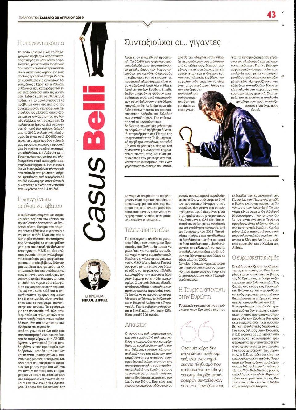 Οπισθόφυλλο Εφημερίδας - ΠΑΡΑΠΟΛΙΤΙΚΑ - 2019-04-20