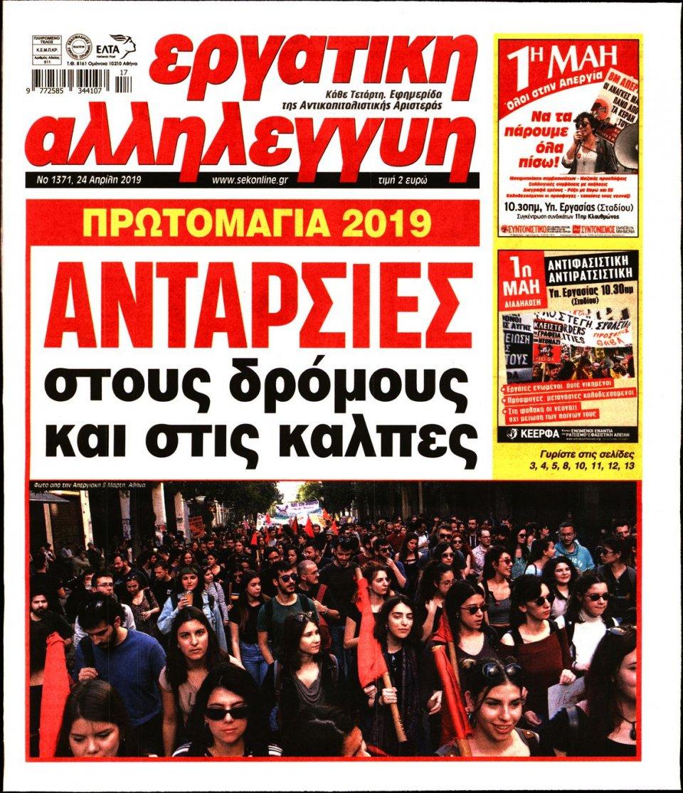 Πρωτοσέλιδο Εφημερίδας - ΕΡΓΑΤΙΚΗ ΑΛΛΗΛΕΓΓΥΗ - 2019-04-24