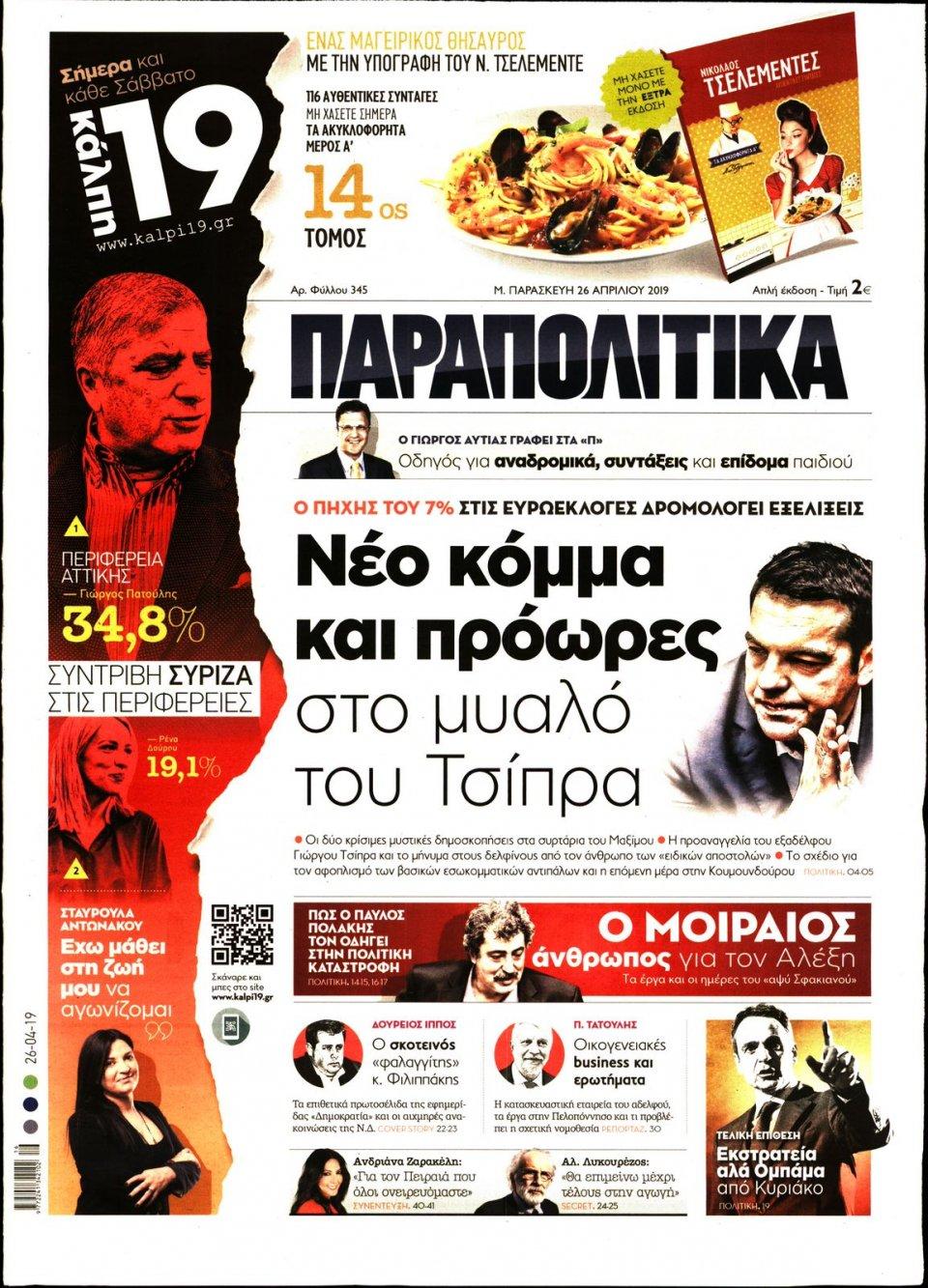 Πρωτοσέλιδο Εφημερίδας - ΠΑΡΑΠΟΛΙΤΙΚΑ - 2019-04-26