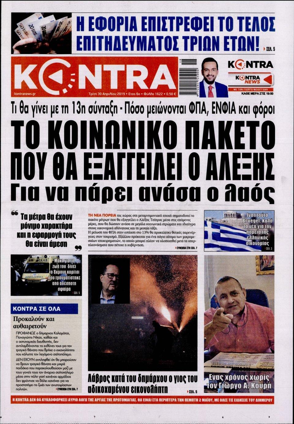 Πρωτοσέλιδο Εφημερίδας - KONTRA NEWS - 2019-04-30