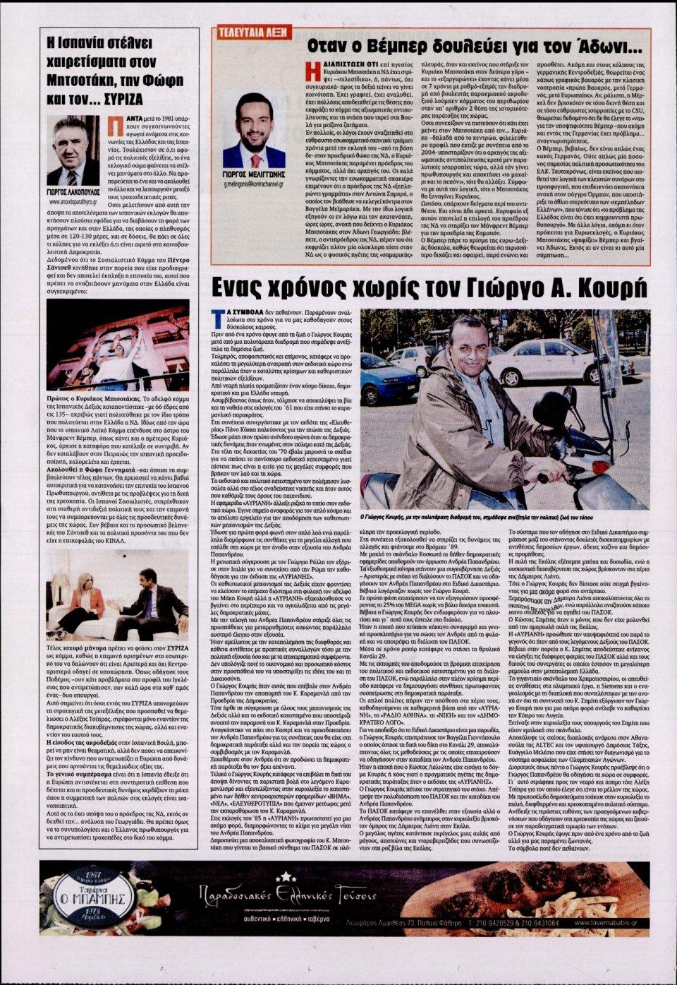 Οπισθόφυλλο Εφημερίδας - KONTRA NEWS - 2019-04-30