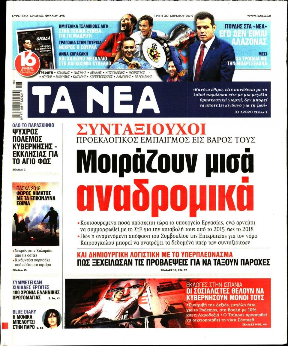 Πρωτοσέλιδο Εφημερίδας - ΤΑ ΝΕΑ - 2019-04-30