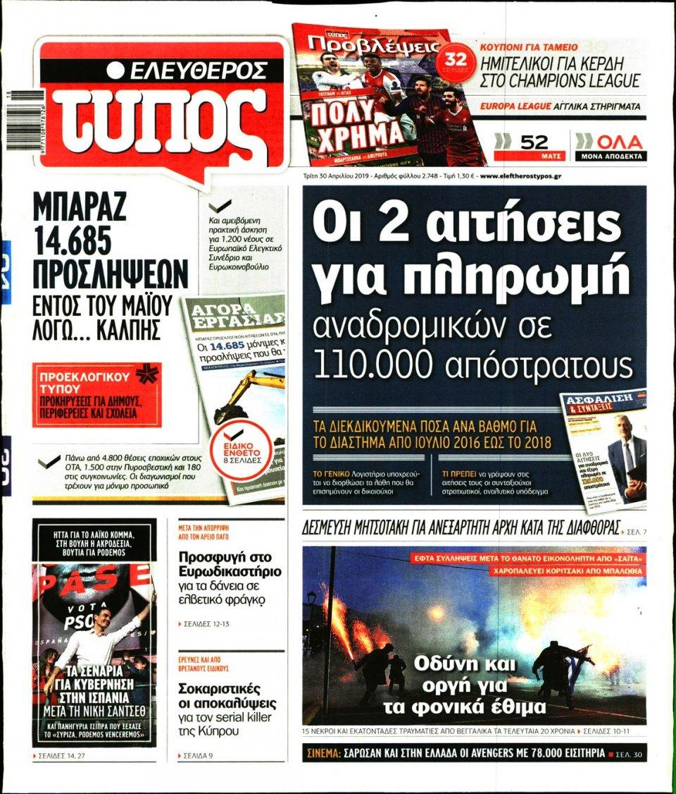 Πρωτοσέλιδο Εφημερίδας - ΕΛΕΥΘΕΡΟΣ ΤΥΠΟΣ - 2019-04-30