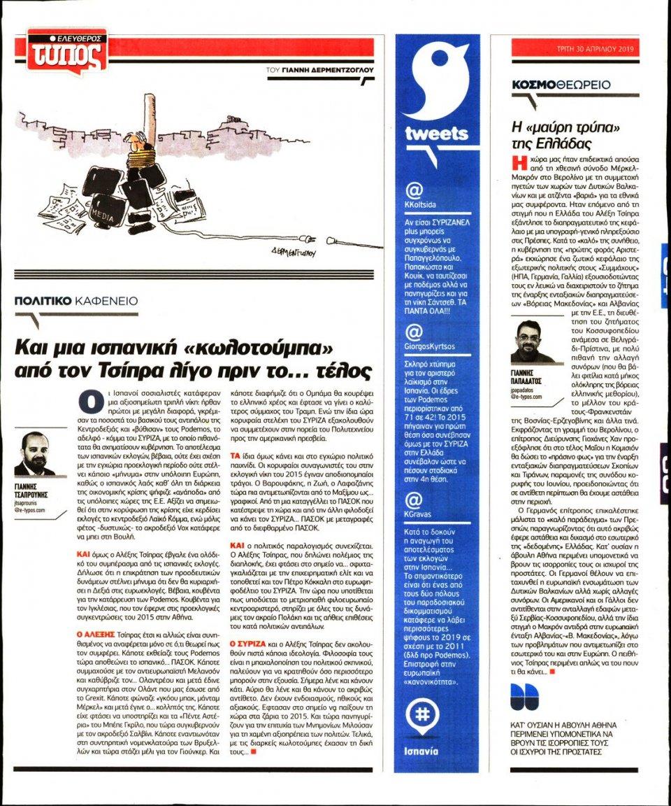 Οπισθόφυλλο Εφημερίδας - ΕΛΕΥΘΕΡΟΣ ΤΥΠΟΣ - 2019-04-30