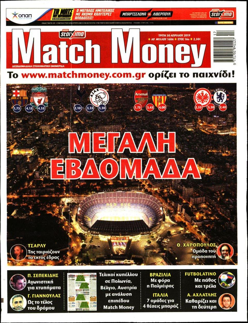Πρωτοσέλιδο Εφημερίδας - MATCH MONEY - 2019-04-30