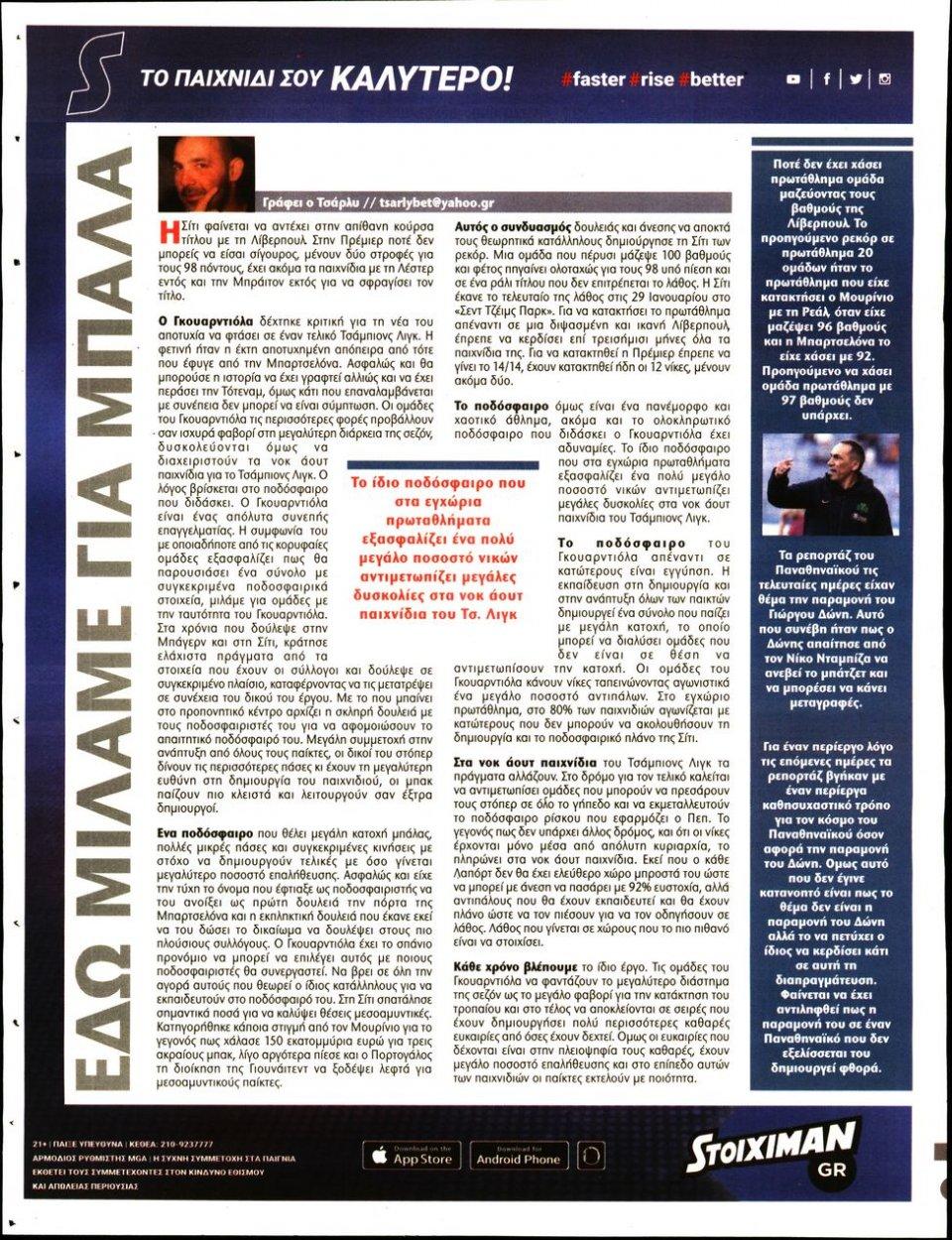 Οπισθόφυλλο Εφημερίδας - MATCH MONEY - 2019-04-30