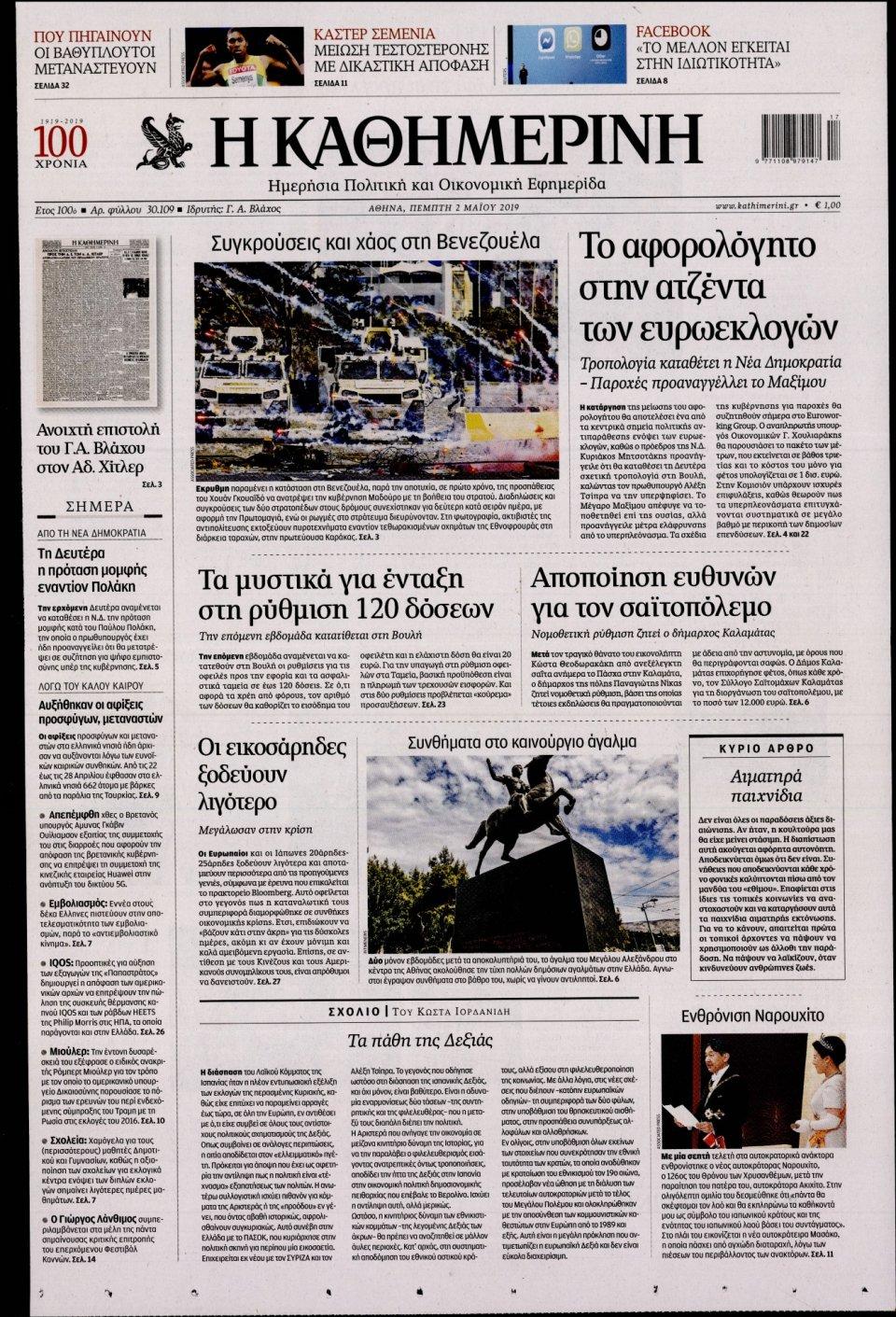 Πρωτοσέλιδο Εφημερίδας - ΚΑΘΗΜΕΡΙΝΗ - 2019-05-02