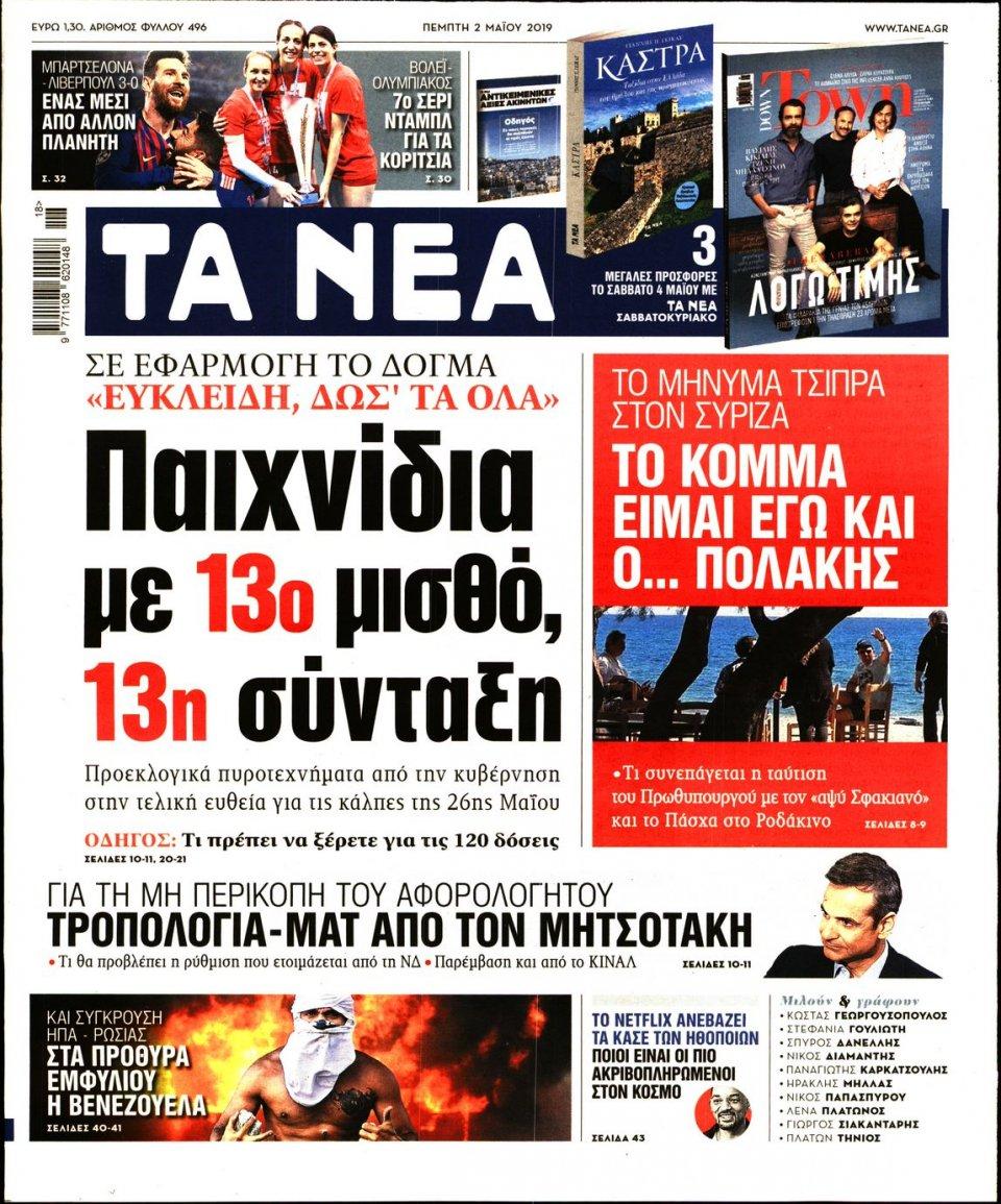 Πρωτοσέλιδο Εφημερίδας - ΤΑ ΝΕΑ - 2019-05-02